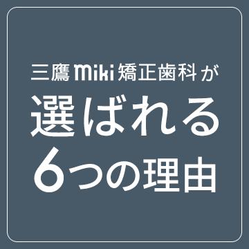 三鷹miki矯正歯科が選ばれる6つの理由